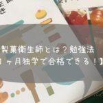 製菓衛生師とは?国家試験 勉強法・本【1ヶ月独学で合格できる!】