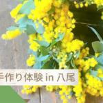 関西で手作り体験 八尾 花
