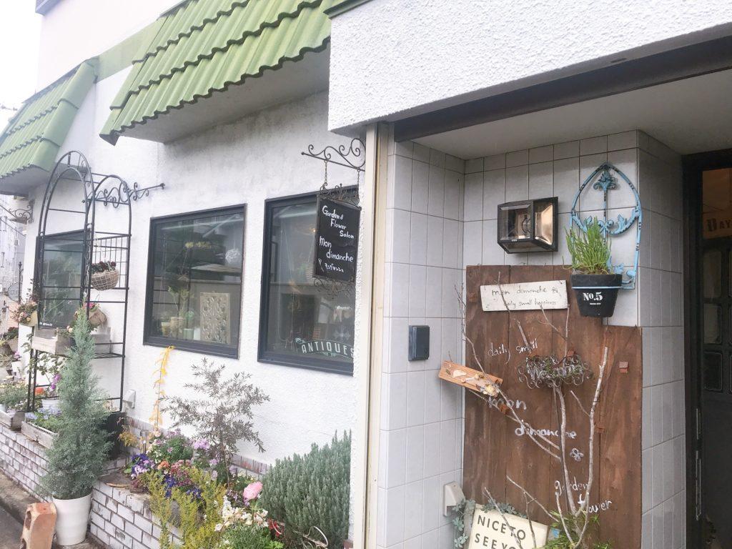 大阪府八尾市のオススメ園芸店・花屋さん モンディモンシェ