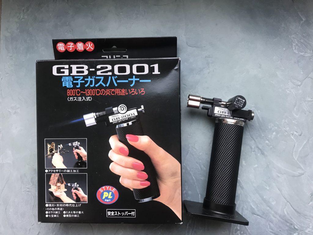 飴細工の道具 ガスバーナー GB2001