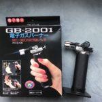 飴細工の道具 ガスバーナーGB2001