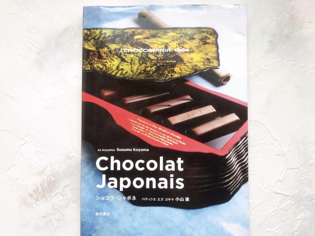買ってよかったお菓子の本 小山進シェフのショコラジャポネ