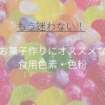飴細工・アイシングクッキー・お菓子におすすめ食用色素・色粉