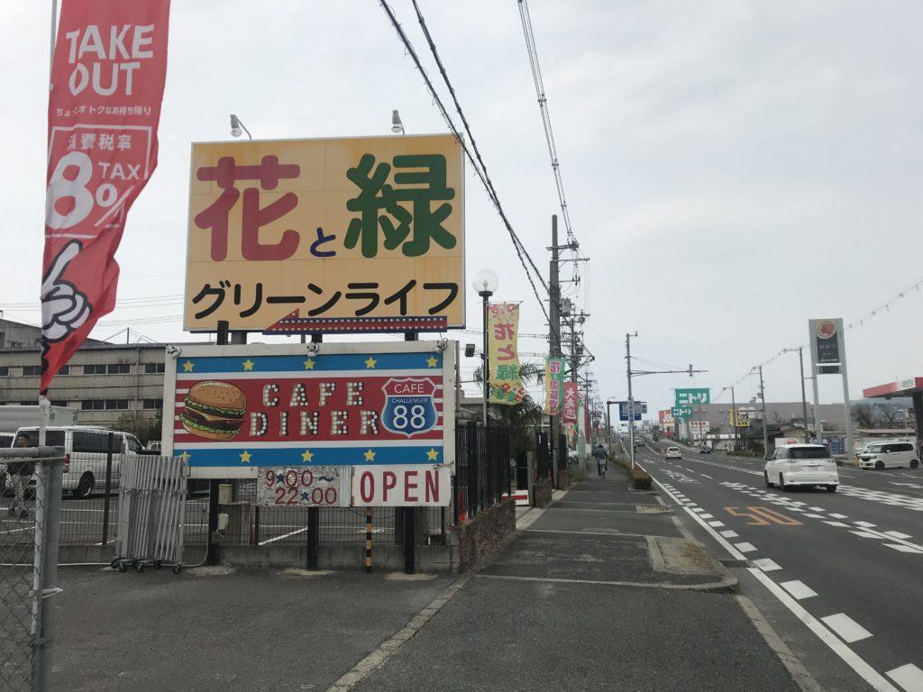 大阪府八尾市のオススメ園芸店・花屋さん 花と緑のグリーンライフ
