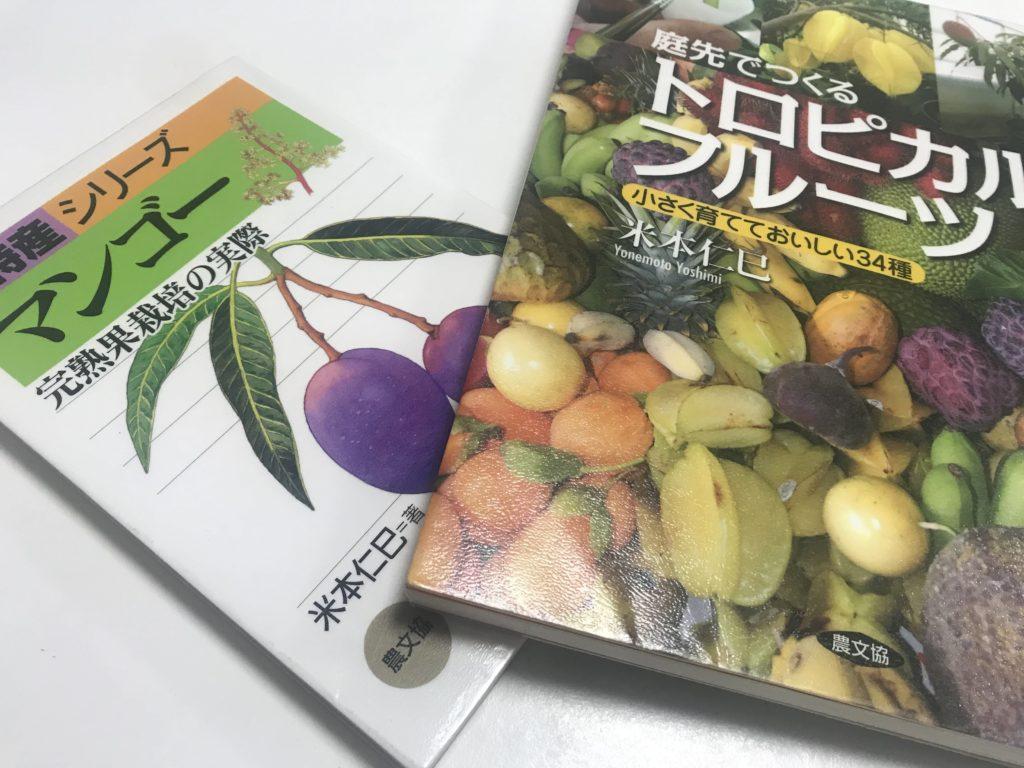 マンゴーの栽培方法が詳しくわかる本【米本仁巳】